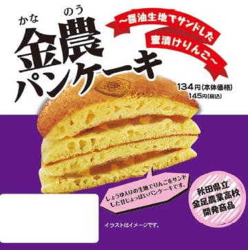ローソンが東北全域で販売すると発表した「金農パンケーキ」のパッケージ画像