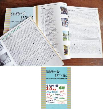 「新作路」は1988年から傑作が掲載(上)と、市ふれあい館設立30周年の節目に発行した記念誌