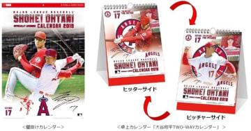大谷翔平の活躍が詰まった初のオフィシャルカレンダー発売決定