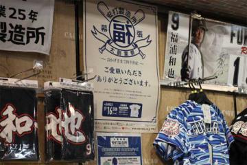 ロッテ・福浦の関連グッズは連日ほぼ完売状態となっている【写真提供:(C)PLM】