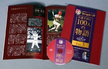 カープの名選手26人の物語を紹介するCDブックの第3巻