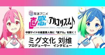 秋アニメ『直感×アルゴリズム♪』日中合作生アニメ最重要人物であるミグ文化 刘维(りゅうい)プロデューサーにインタビュー