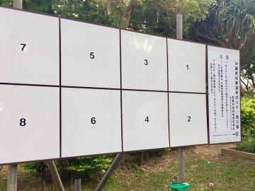 沖縄県知事選挙(資料写真)