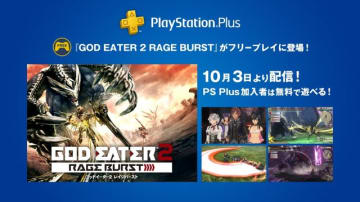 『GOD EATER 2 RAGE BURST』が10月3日より「PS Plus」のフリープレイで登場決定!