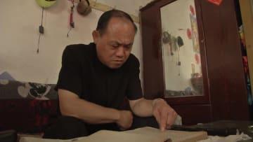 清代「宋氏宗譜」唯一の写本発見 河北省邢台市