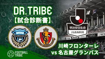 Dr.TRIBE【試合診断書】 Jリーグ第27節 川崎フロンターレ対名古屋グランパス