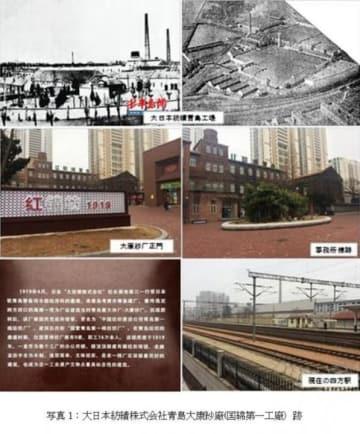 <コラム>100年前に青島に初めて進出した日系企業を訪ねて
