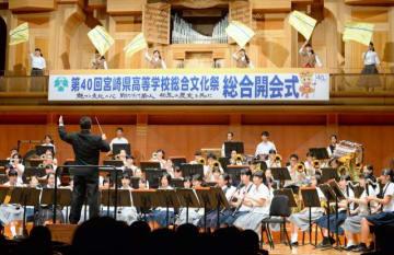 吹奏楽団の演奏に合わせ、合唱やカラーガードが披露された総合開会式=22日午後、宮崎市・メディキット県民文化センター・アイザックスターンホール