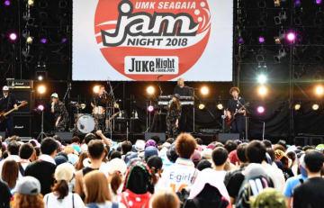 華やかなパフォーマンスと音楽で盛り上がりを見せた「UMKシーガイアジャムナイト2018」=22日午後、宮崎市・シーガイアスクエア1