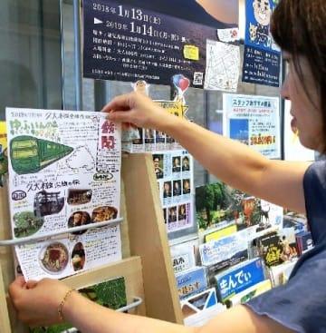 九州の列車や沿線の魅力を紹介 JR九州東京支社の手作りフリーペーパー、首都圏で大人気