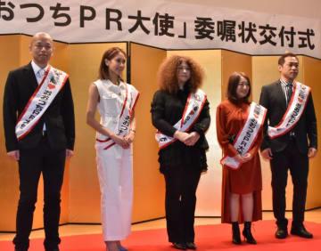 委嘱された(左から)兎塚エイジさん、東あずささん、underpath! MIKAさん、佐藤ひろ美さん、はなわさん