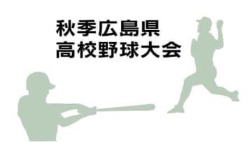 【高校野球秋季広島大会3回戦】新庄―大竹 結果