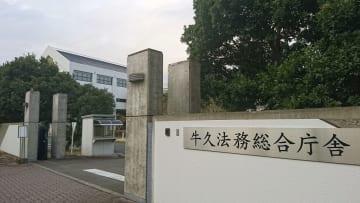 シャワー施設への監視ビデオカメラ設置が判明した東日本入国管理センター=茨城県牛久市