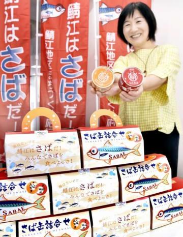 鯖江市のPRとして販売されるサバ缶の詰め合わせ=福井県鯖江市の鯖江公民館