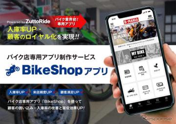 バイク店専用アプリ制作サービス「バイクショップ」