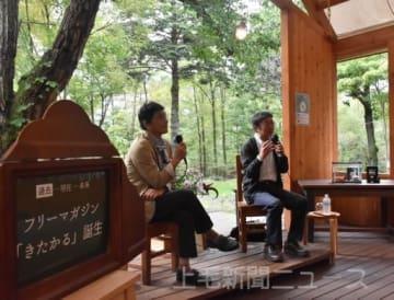 北軽井沢について話し合う福嶋さん(左)と森谷教授