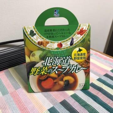 ごろっと北海道野菜とスパイスが決め手!「北海道 野菜のスープカレー」