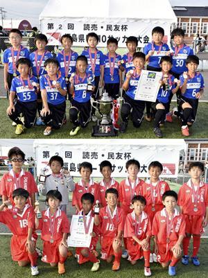 松川SSS優勝 読売・民友杯U—10サッカー