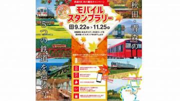 秋田 靑森の5つの鉄道19駅のモバイルスタンプラリー
