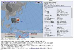 平成30年9月24日12時40分発表の台風経路図。「台風第24号(チャーミー)」と表記されている(気象庁のホームページのスクリーンショット)