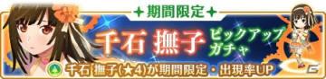 「マギアレコード 魔法少女まどか☆マギカ外伝」に戦場ヶ原ひたぎや千石撫子が魔法少女として登場!?