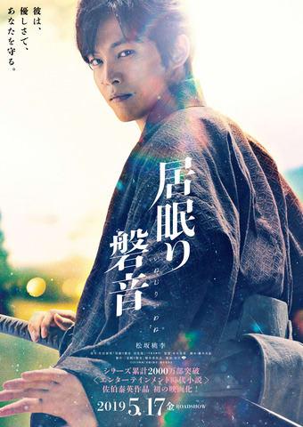 映画「居眠り磐音」のティザービジュアル (C)2019映画「居眠り磐音」製作委員会
