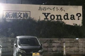 Yonda?の上に「あのヘイト本、」と落書きされた新潮文庫の看板=24日午前0時半ごろ、東京都新宿区(目撃者提供)
