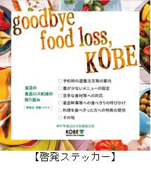 食品ロス防止を訴える啓発ステッカー(神戸市発表資料より)