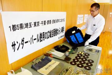 男が所持していたリュックサックと自働販売機荒らしの道具類=24日、埼玉県坂戸市の西入間署