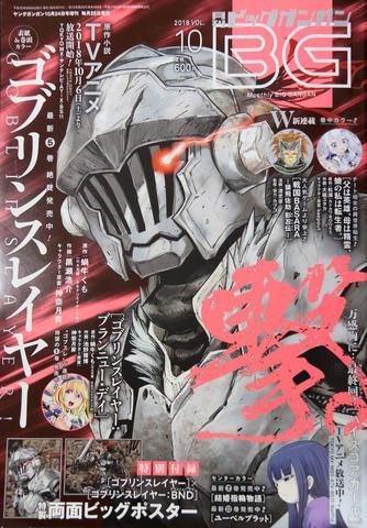 マンガ「ハイスコアガール」の最終回が掲載された「月刊ビッグガンガン」10号