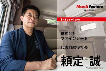 株式会社ファインシード/キャンピングカー株式会社 代表取締役社長の頼定 誠(よりさだ まこと)氏