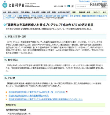 文部科学省「課題解決型高度医療人材養成プログラム(平成30年4月)」の選定結果