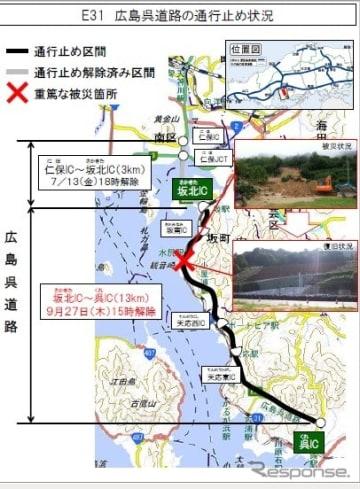 広島呉道路の状況