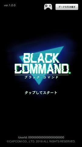 カプコン『BLACK COMMAND』インプレッション─敵を捕捉するまでのドキドキが堪らない本格ミリタリーシム