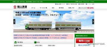 福山通運のWebサイト