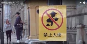 スウェーデンの「中国侮辱」番組責任者、謝罪の意思なし「中国人はユーモア分からない」=中国メディア一斉反発