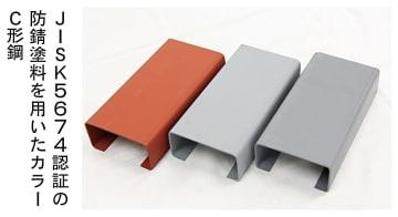 鉛・クロムフリー塗装のカラーC形鋼・角パイプ、日鉄住金建材が拡販