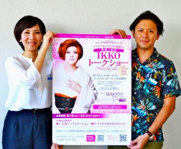 IKKOさんのトークショーをPRする島袋峻佑課長(右)と高莉安さん