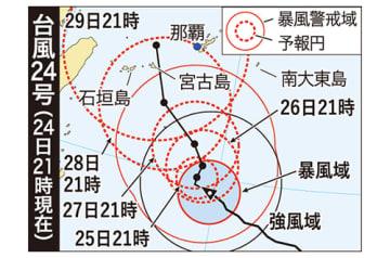 台風24号(チャーミー) 週末 先島接近か