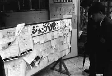 絵馬に見立てて掲示した受験生のはがきとファクス=長崎市万屋町