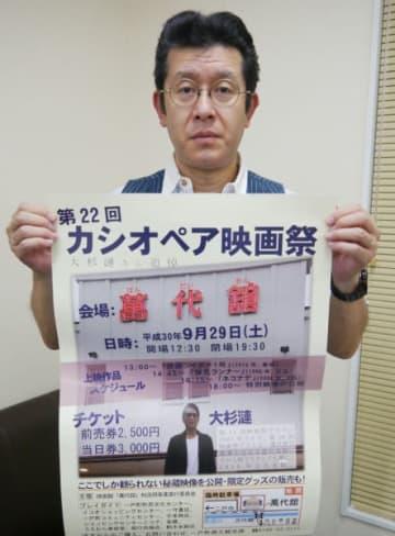 大杉漣さんを追悼するカシオペア映画祭への来場を呼び掛ける富田圭実行委員長