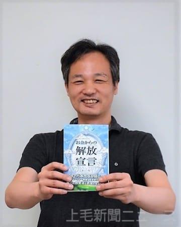 「お金からの解放宣言」を出版した秋山さん