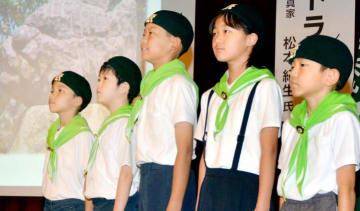 日ごろの取り組みを報告した緑の少年団の活動発表大会