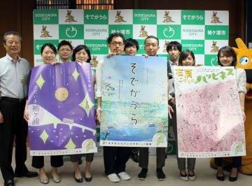 イラストレーターの小池アミイゴさんと若手職員が作製したポスター=袖ケ浦市