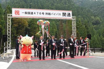 国道476号持越バイパスの開通を祝い、テープカットする関係者=9月24日、福井県池田町持越