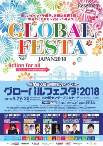 グローバルフェスタJAPAN 2018