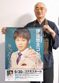 コンサートのポスターを手に来場を呼び掛ける奥村住職
