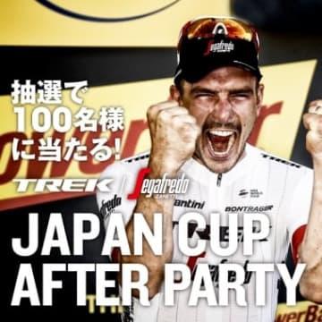 ジャパンカップ2018「トレック・セガフレード アフターパーティー」10/22開催