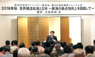 物流の強み 本県の可能性探る 拠点性テーマ 新潟で寺島氏講演