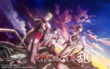 「甲鉄城のカバネリ -乱-」事前登録者数10万人突破を記念して新たなキービジュアルが公開!